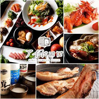 KOREA TERRACE DINING アイドコロのイメージ写真