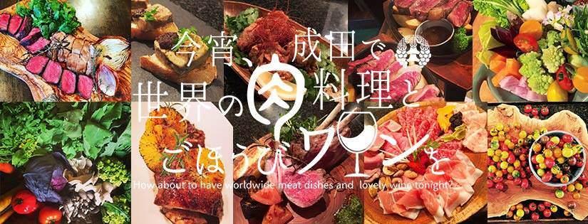 今宵、成田で世界の肉料理とごほうびワインをのイメージ写真