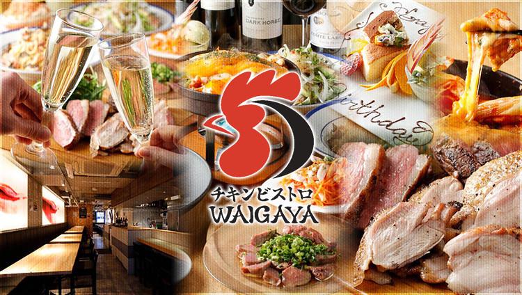 チキンビストロ WAIGAYA 新宿西口店のイメージ写真