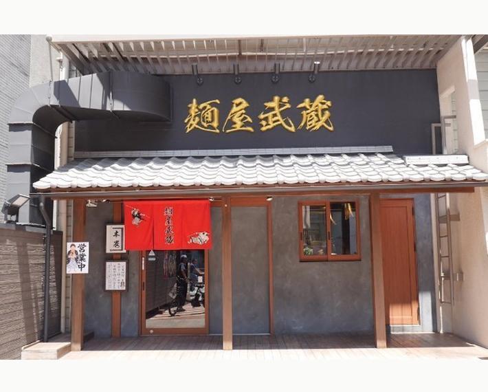 麺屋武蔵 芝浦店のイメージ写真