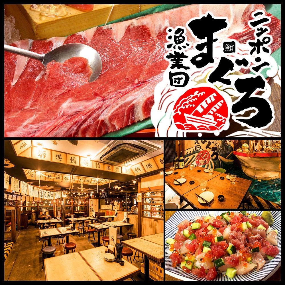直送天然素材と銘酒 ニッポンまぐろ漁業団 浜松町店のイメージ写真