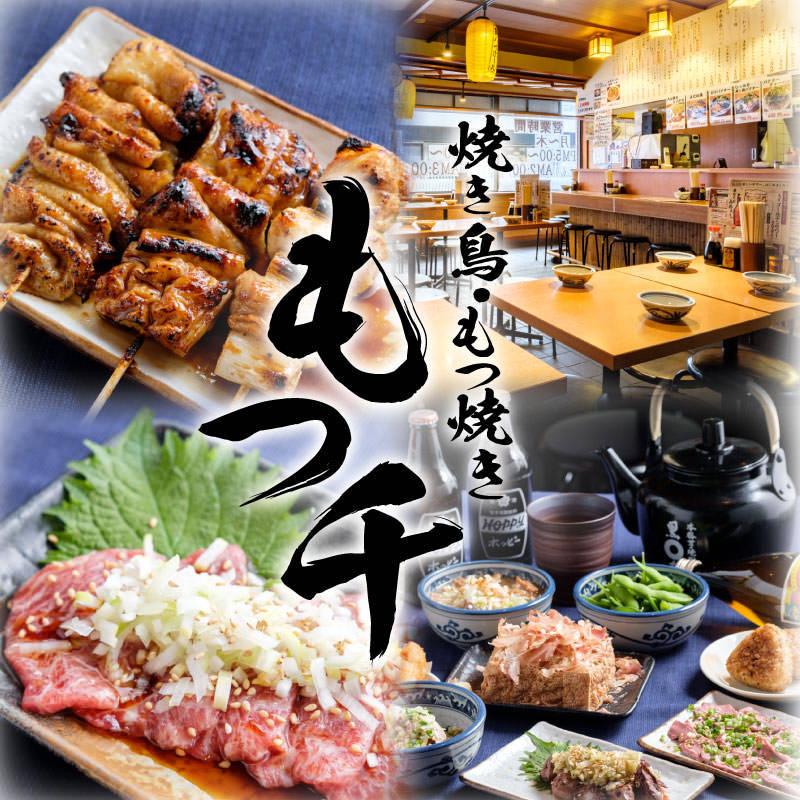 もつ千 神田西口店のイメージ写真