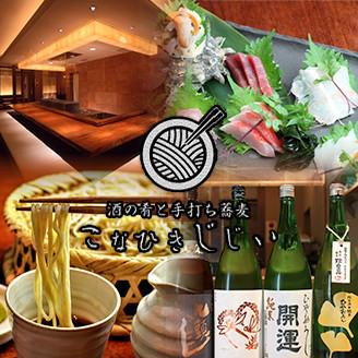 酒の肴と手打ち蕎麦 こなひきじじい 戸塚のイメージ写真