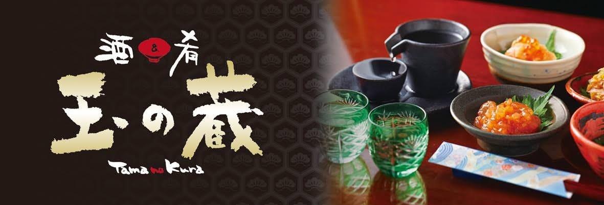 酒と肴 玉の蔵 二子玉川店のイメージ写真
