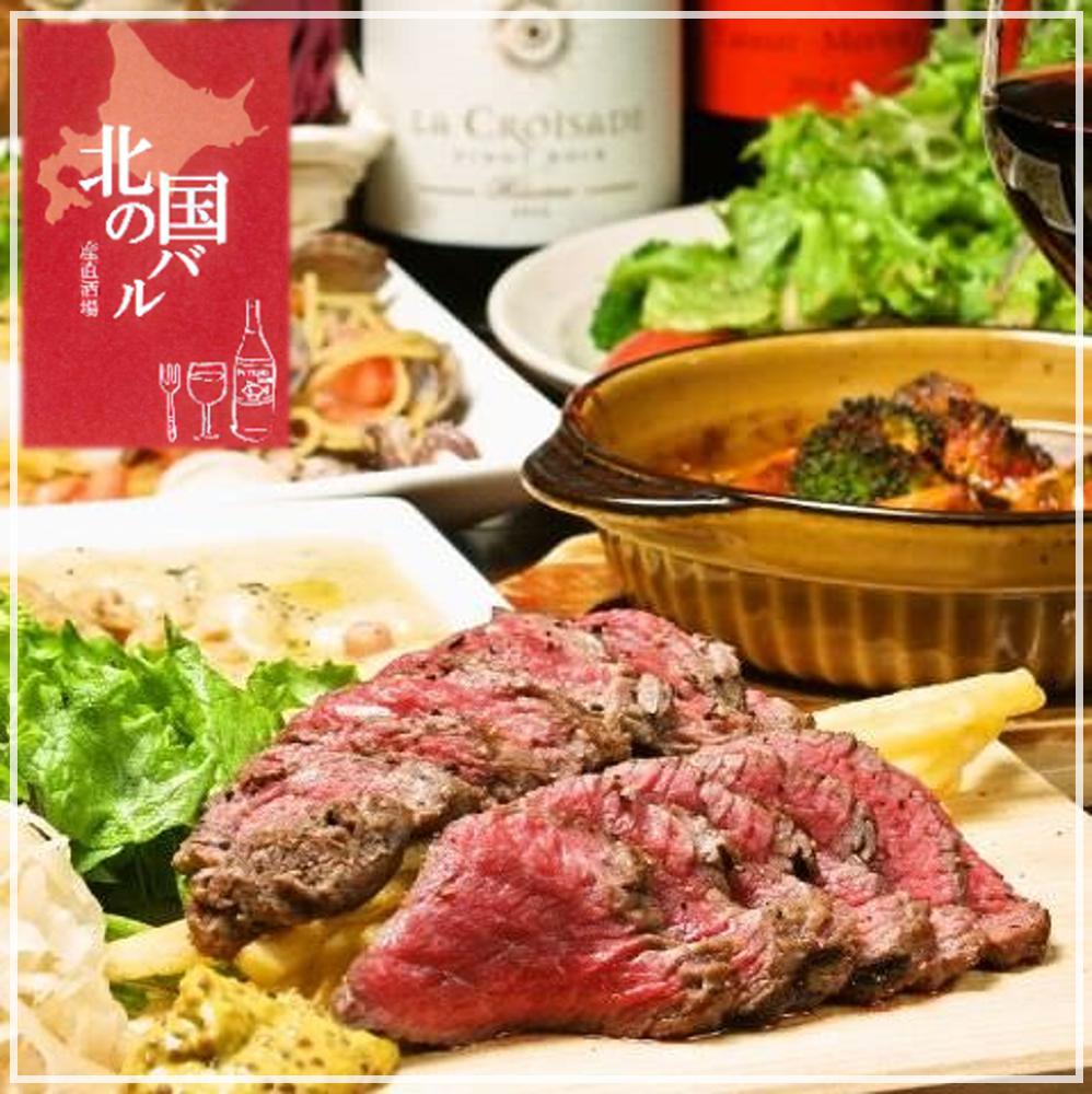 牡蠣&肉バル 北の国バル 高円寺店のイメージ写真