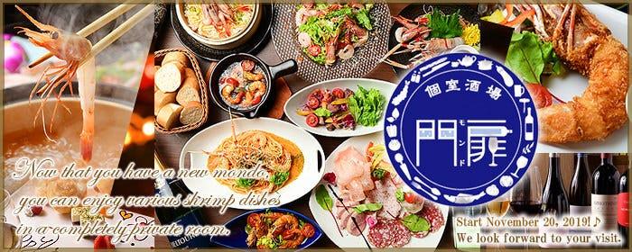 海老料理が堪能できるお店 完全個室×門扉(モンド)のイメージ写真