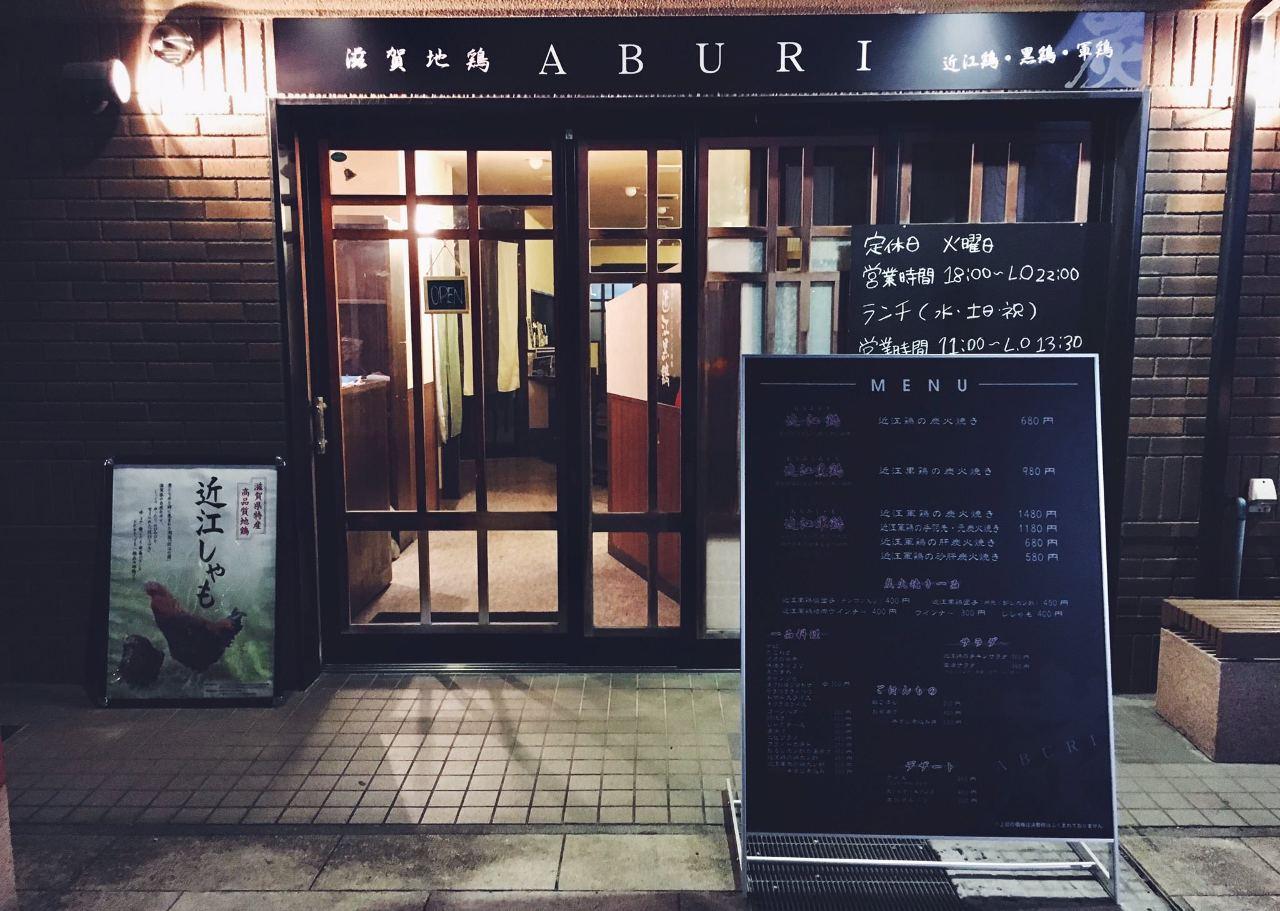 滋賀地鶏ABURIのイメージ写真