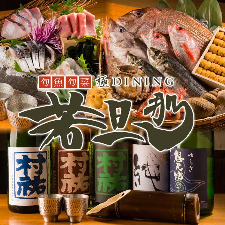旬魚旬菜 極DINING 若旦那 新潟 駅南店のイメージ写真