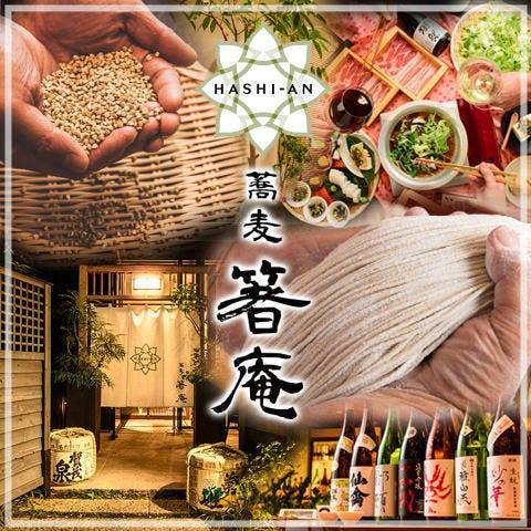 恵比寿 箸庵のイメージ写真
