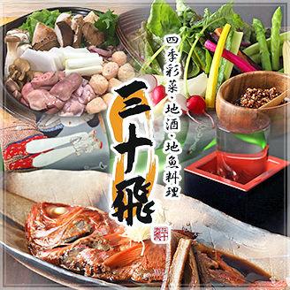 沼津/三島/御殿場_四季彩菜 地酒地魚料理 三十飛_写真
