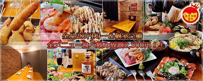 280円均一 食べ放題居酒屋 たこやき王子 関大前店のイメージ写真
