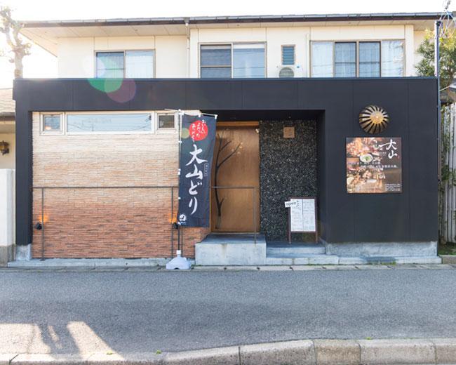 炭火割烹 籠乃鶏 大山のイメージ写真
