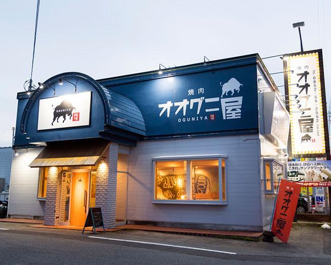 松江/安来_焼肉オオグニ屋_写真1