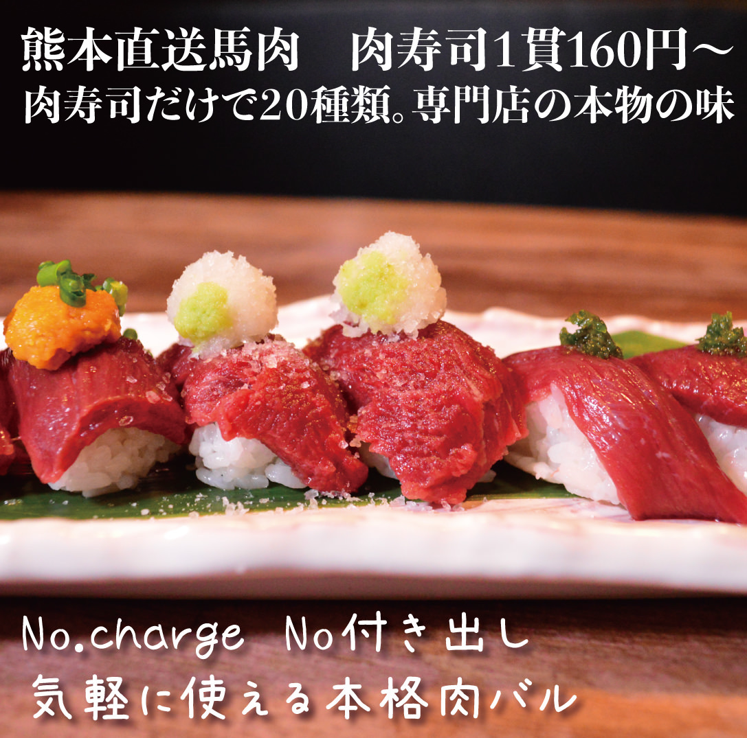阪急東通/天神橋筋商店街_肉バルで肉寿司 ジョッキー 梅田店_写真