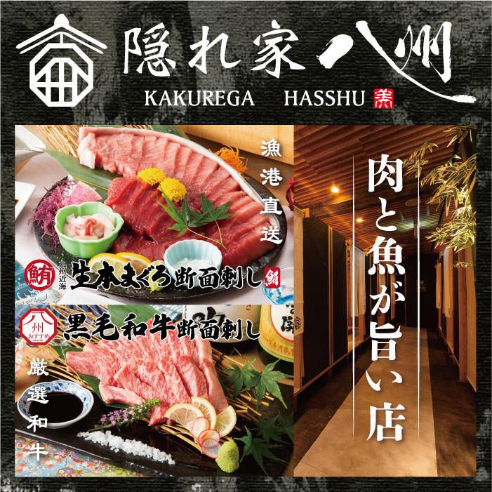 串と煮込みの元祖居酒屋 個室 門限やぶり 小倉駅前店のイメージ写真