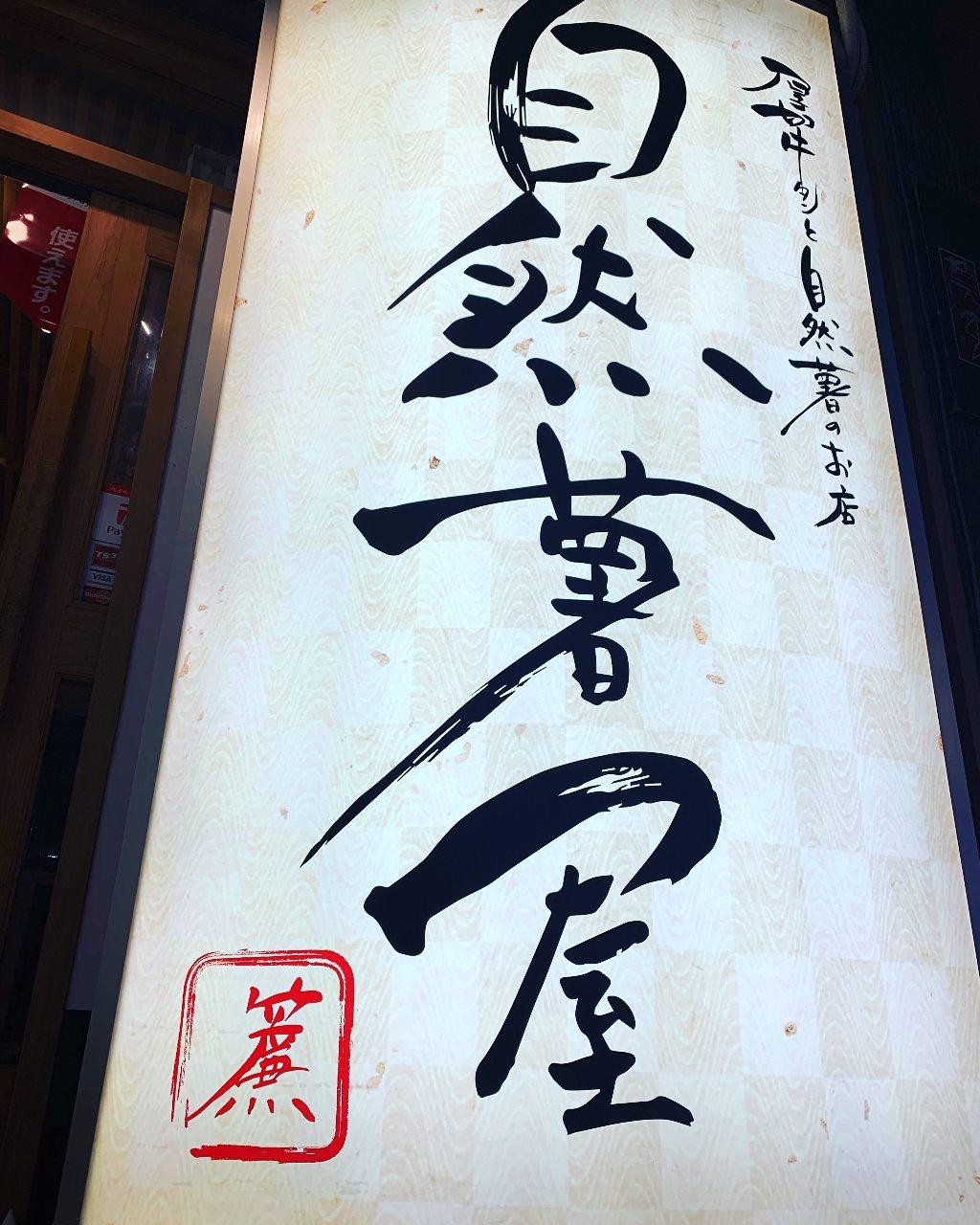 旨いものや廉 小倉京町店のイメージ写真