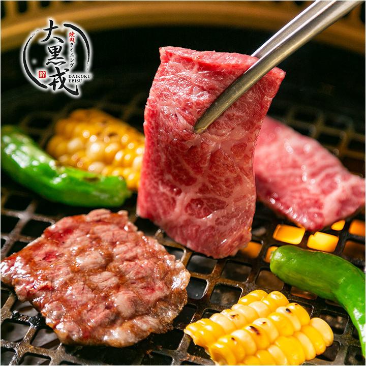 焼肉ダイニング 大黒戎のイメージ写真