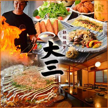 鉄板焼き・和食 大三のイメージ写真