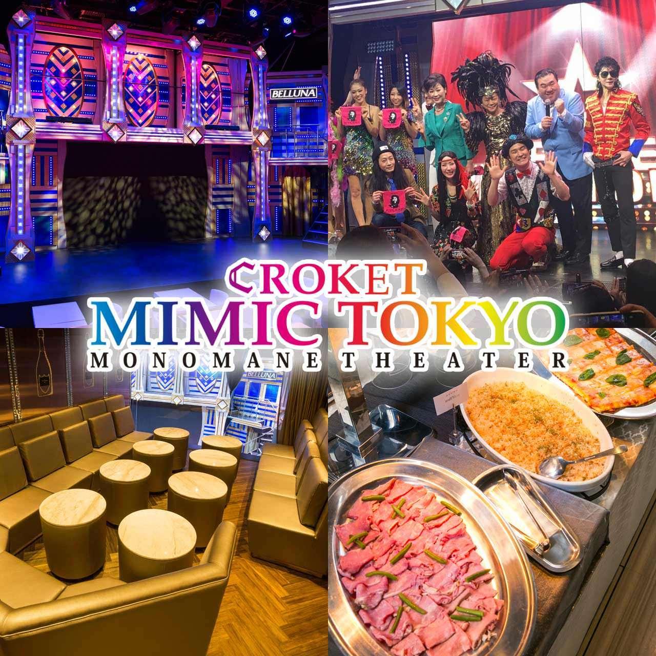 CROKET MIMIC TOKYOのイメージ写真