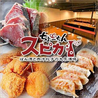 大衆酒場 ちょーちんスピカ 新大阪東口店のイメージ写真