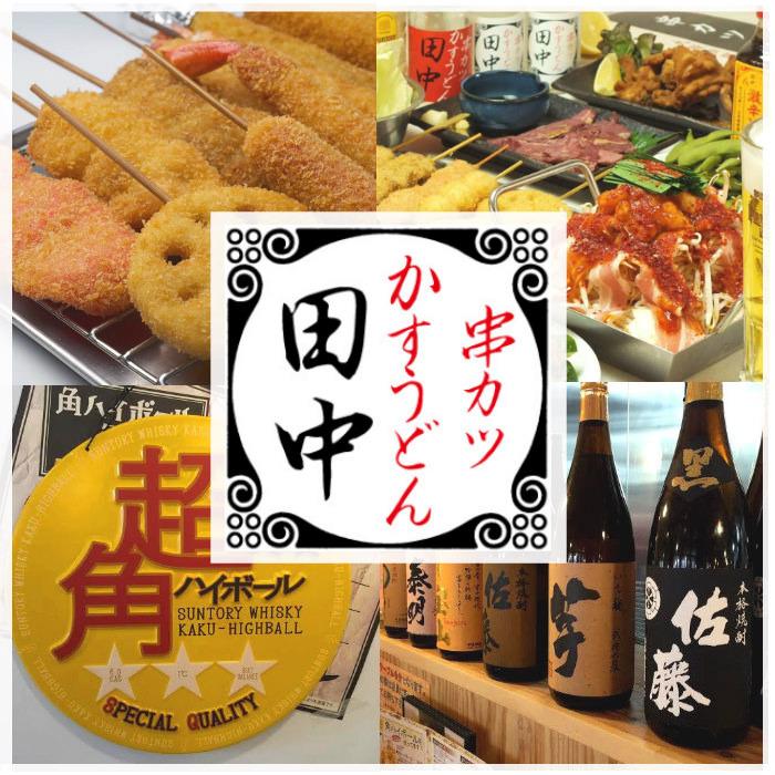 串カツ田中 茅ヶ崎店のイメージ写真