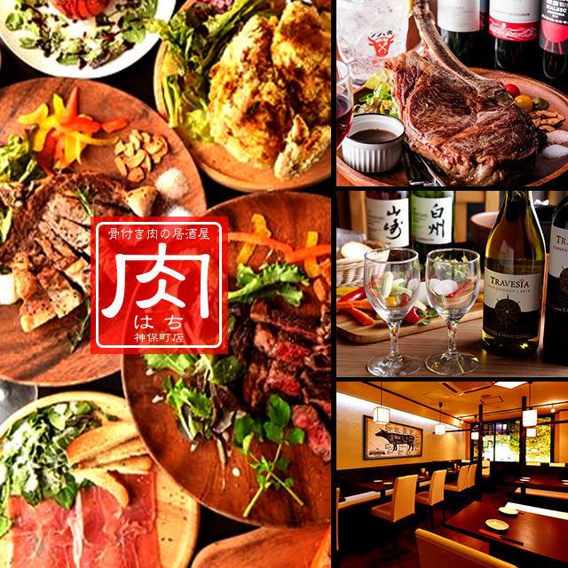 骨付き肉の居酒屋 肉はち 神保町店のイメージ写真