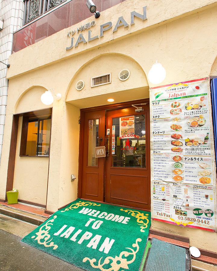 ジャルパン 岩本町店のイメージ写真