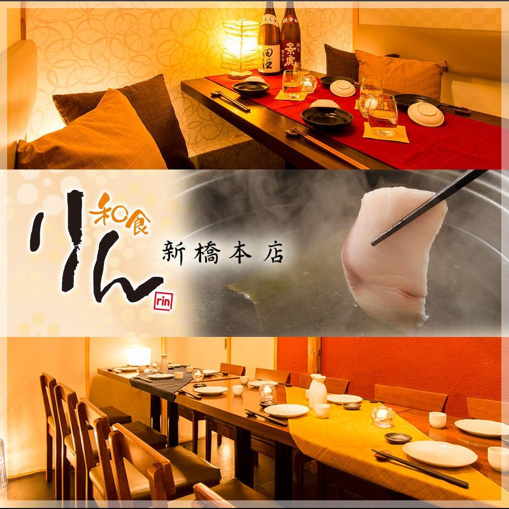 旬魚と個室居酒屋 和食りん 新橋店のイメージ写真