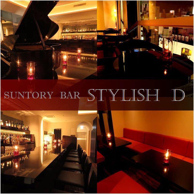 SUNTORY BAR STYLISH Dのイメージ写真