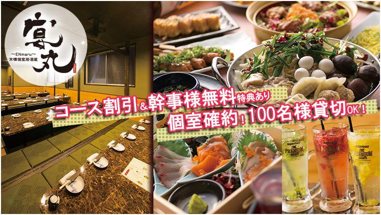 京橋 個室居酒屋 宴丸 ~ENmaru~ 京橋駅前店のイメージ写真