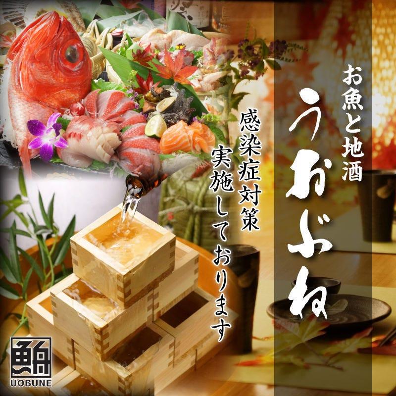お魚と地酒 魚舟 本町のイメージ写真