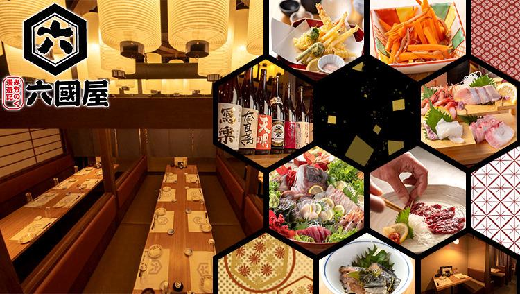 個室×東北名物料理と地酒 六國屋のイメージ写真