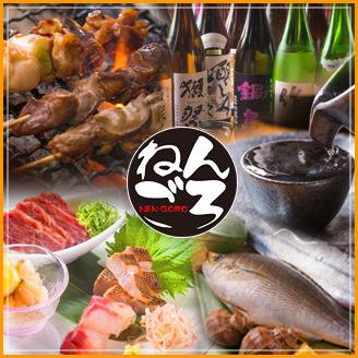 鮮魚と地鶏料理 ねんごろ 立川北口のイメージ写真