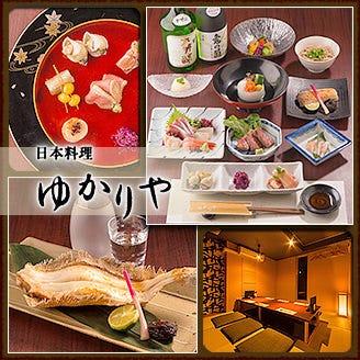 新潟/三条/新津_日本料理 ゆかりや_写真