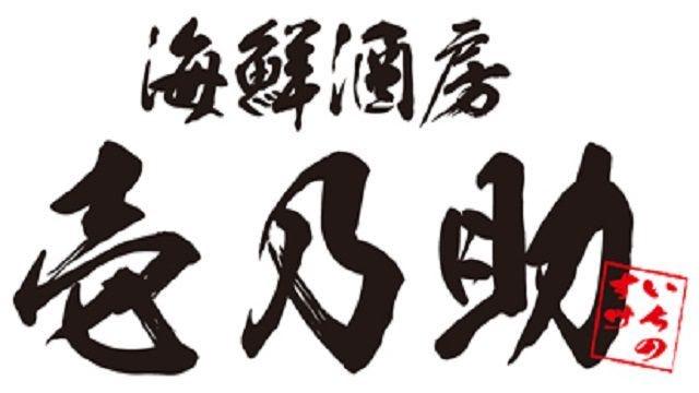 海鮮酒房 壱乃助のイメージ写真