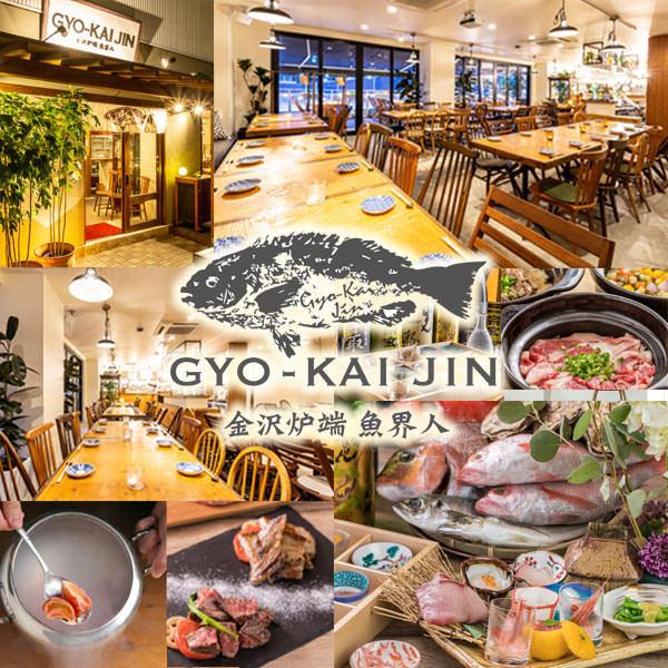 金沢炉端 魚界人~GYO-KAI JIN~ 金沢駅前店のイメージ写真