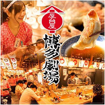 屋台屋 博多劇場 六本木店のイメージ写真