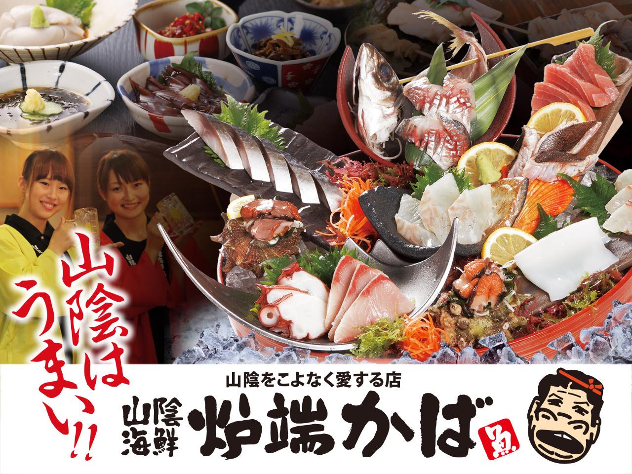 炉端かば 広島三原店のイメージ写真