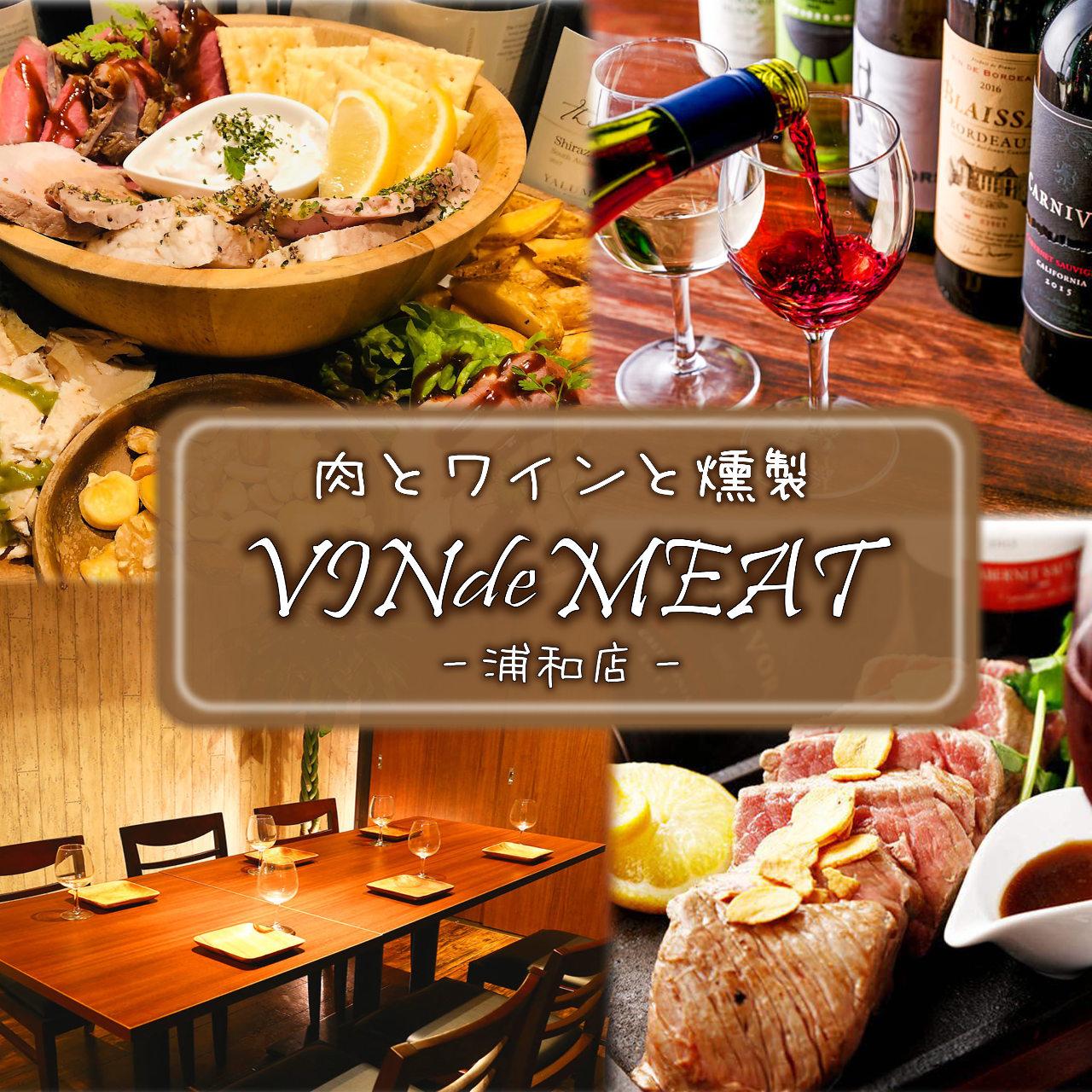 全席個室 肉バル居酒屋 ヴァンデミート 浦和店のイメージ写真
