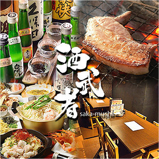 隠れ家酒場 酒武者 栄伏見店のイメージ写真