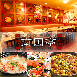 1999円中華食べ放題 南国亭 四ツ谷駅前店のイメージ写真