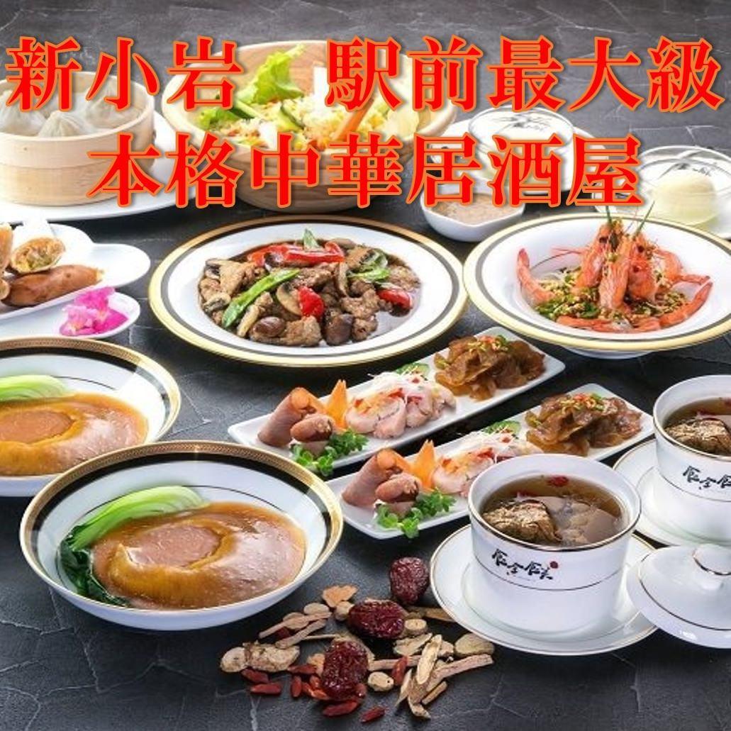 新小岩 本格中華居酒屋 食全食美のイメージ写真