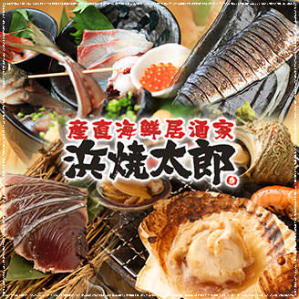 浜焼太郎 大和八木店のイメージ写真
