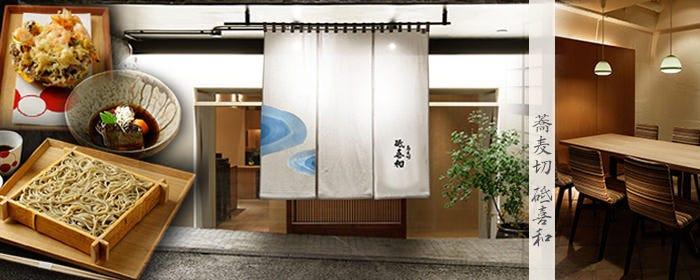蕎麦切 砥喜和(ときわ)のイメージ写真