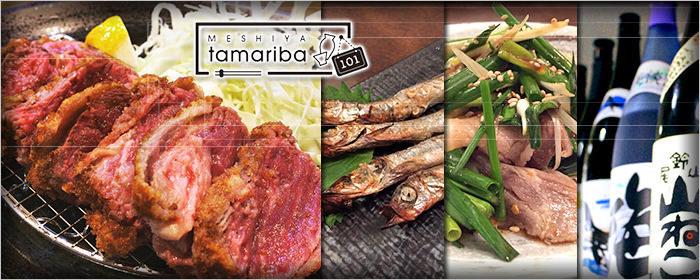 MESHIYA tamariba101のイメージ写真