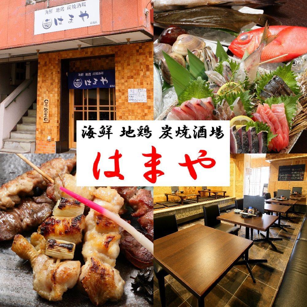 海鮮 地鶏 炭焼酒場 はまやのイメージ写真