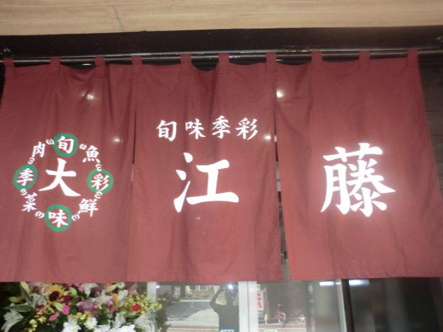 旬味季彩 江藤のイメージ写真