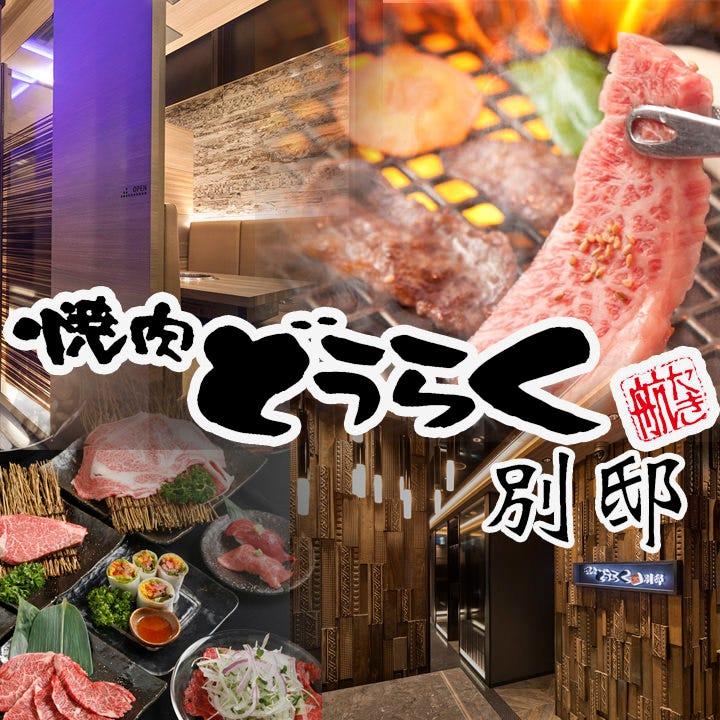 焼肉どうらく 横浜西口別邸のイメージ写真