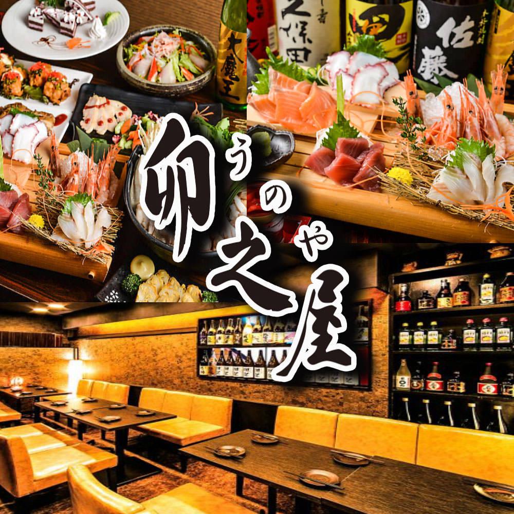 個室居酒屋 卯之屋 赤坂見附店のイメージ写真