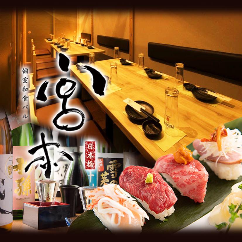 個室和食バル 宮本 日本橋八重洲店のイメージ写真